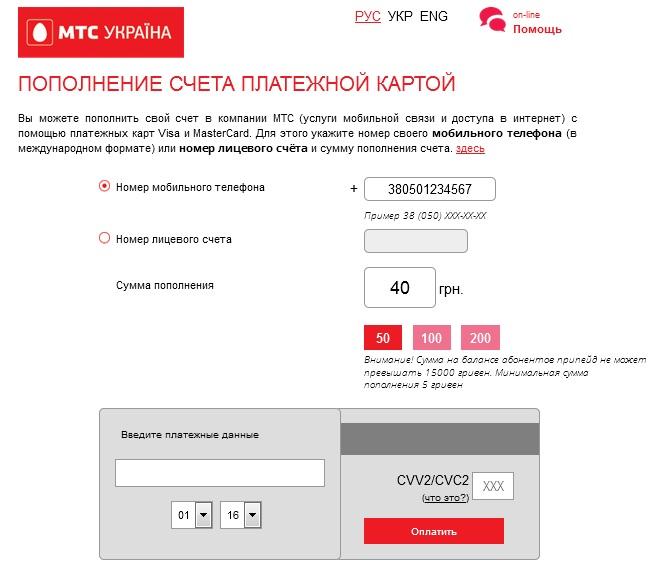 Пополнить счет мтс украина с банковской карты через интернет [PUNIQRANDLINE-(au-dating-names.txt) 22